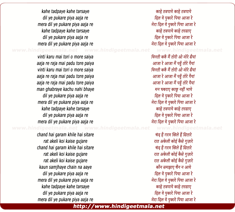 lyrics of song Kaahe Tadpaye Kaahe Tarsaaye