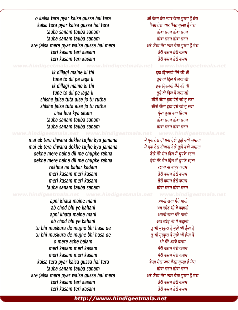 lyrics of song Kaisa Tera Pyar Kaisa Gussa Hai Tera