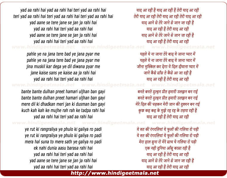 lyrics of song Teri Yaad Aa Rahi