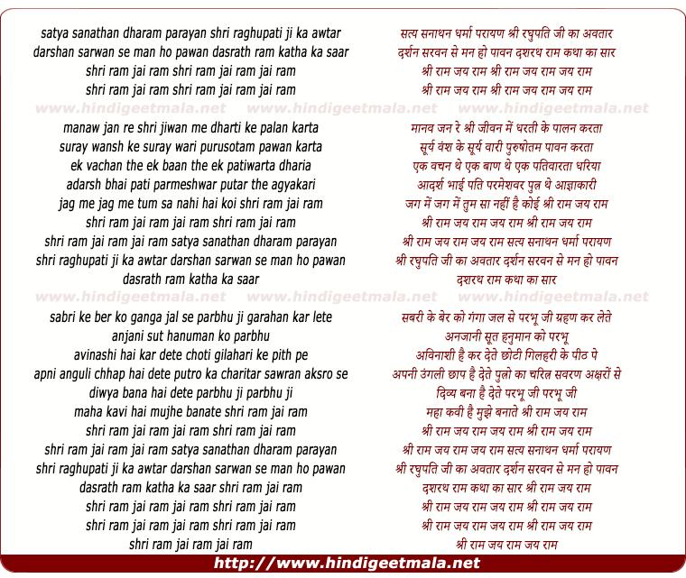lyrics of song Satya Sanathan Dharma Parayan