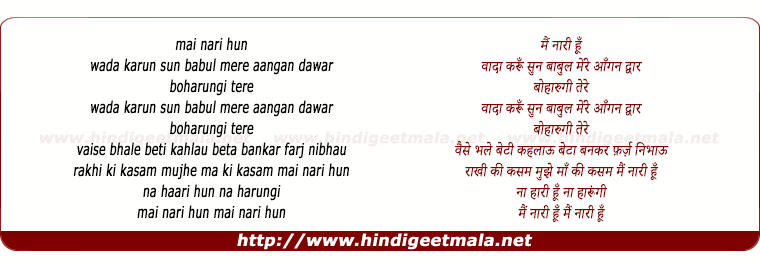lyrics of song Main Naari Hoon