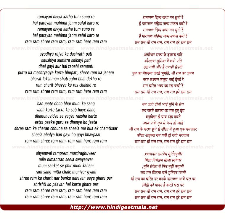 lyrics of song Ramayan Divya Katha