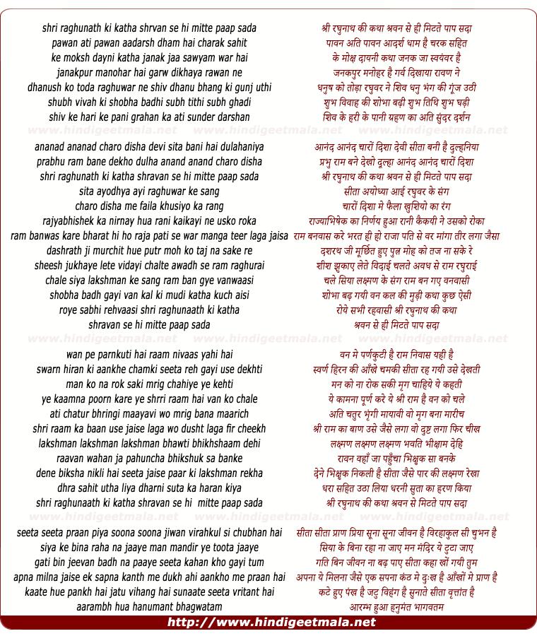 lyrics of song Sri Raghunadhika Katha Sravan