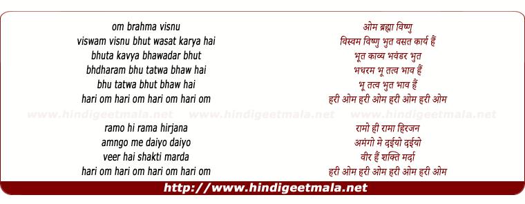 lyrics of song Om Brahma Visnu