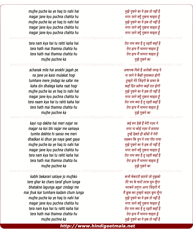 lyrics of song Mujhe Puchhne Ka Yeh Haq (Male)