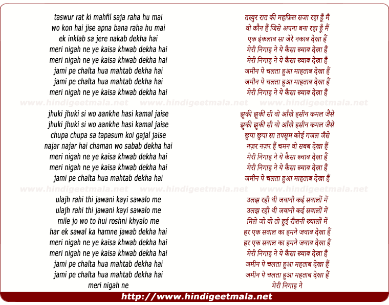 lyrics of song Meri Nigah Yeh Kaisa Khawab Dekha
