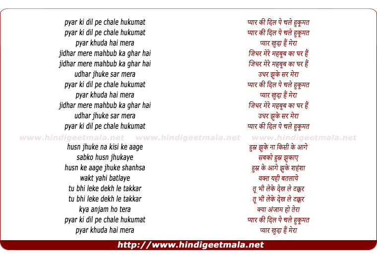 lyrics of song Pyar Ki Dil Pe Chale Hukumat