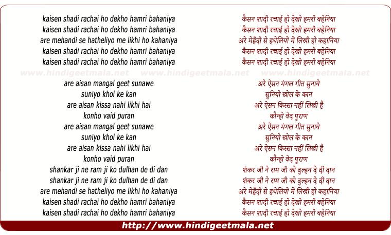 lyrics of song Kaisan Saadi Rachai Hain Ho Dekho Hamri Bahniya