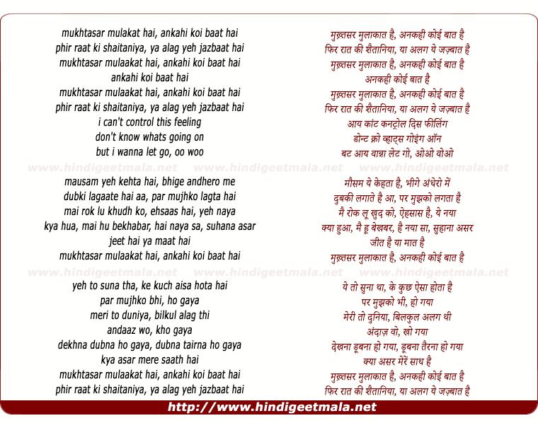 lyrics of song Mukhtasar Mulakat Hai, Ankahi Koi Baat Hai