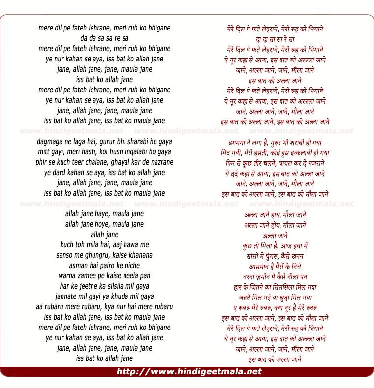 lyrics of song Allah Jaane, Jaane, Maula Jaane
