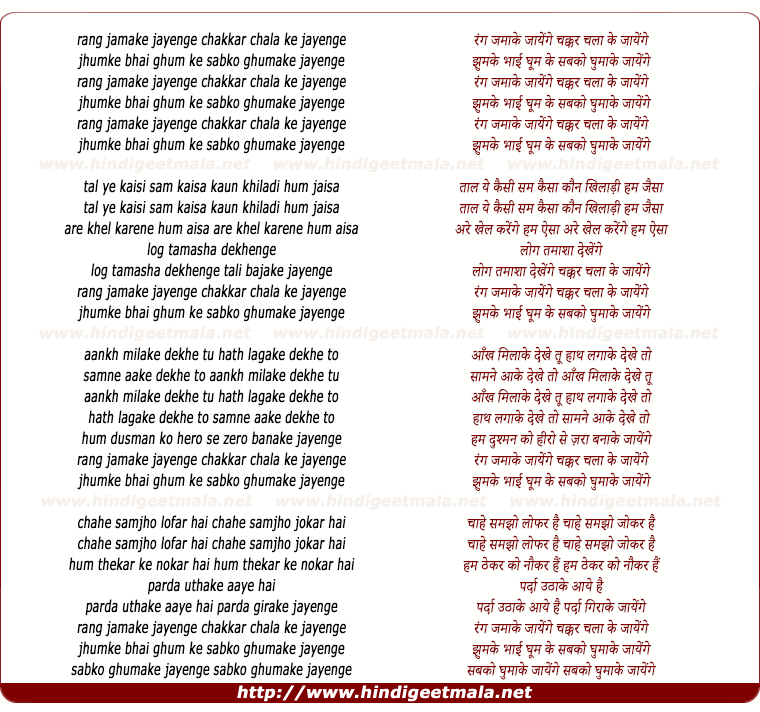 lyrics of song Rang Jamake Jayenge Chakkar Chala Ke Jayenge