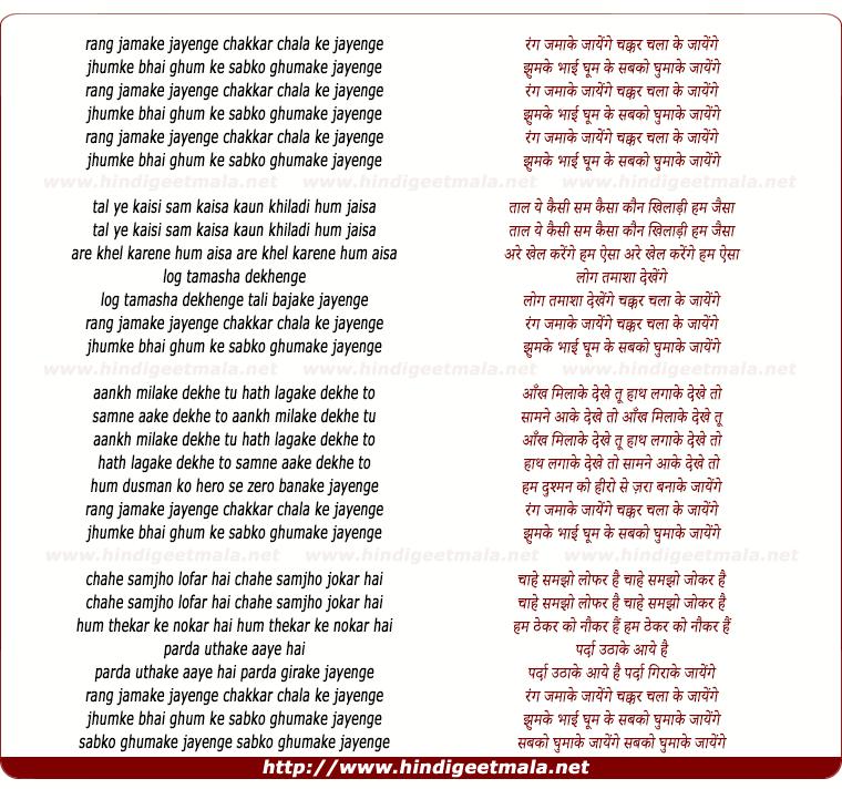lyrics of song Rang Jamake Jayenge Chakkar Chala Ke Jayenge