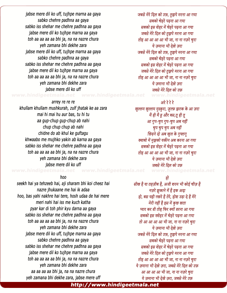 lyrics of song Jabse Mere Dil Ko Uff, Tujhpe Marna Aa Gaya