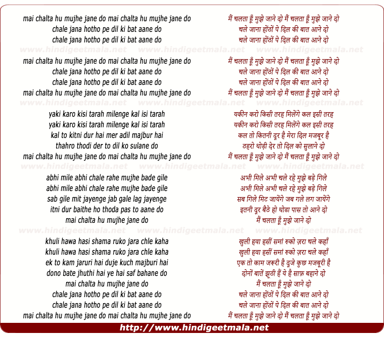 lyrics of song Main Chalta Hu Mujhe Jane Do Chale Jana Hotho Pe