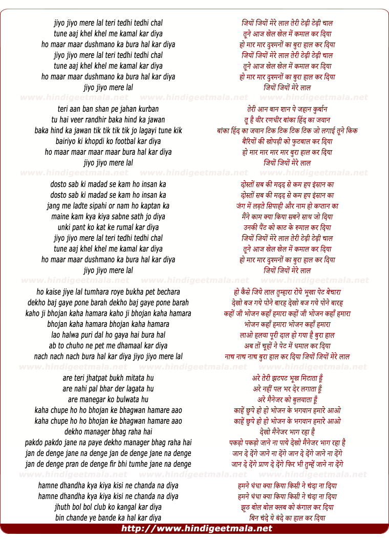 lyrics of song Jiyo Jiyo Mere Laal