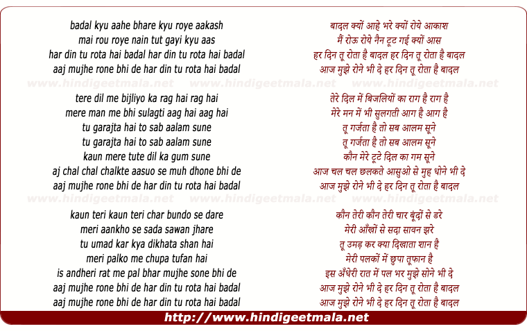 lyrics of song Har Din Tu Rota Badal, Aaj Mujhe Rone Bhi De