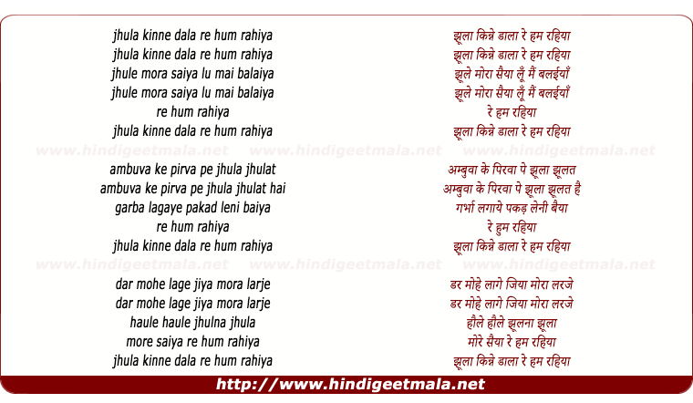 lyrics of song Jhoola Kinne Dala Re Hum Rahiya Jhoole Mora Sayia