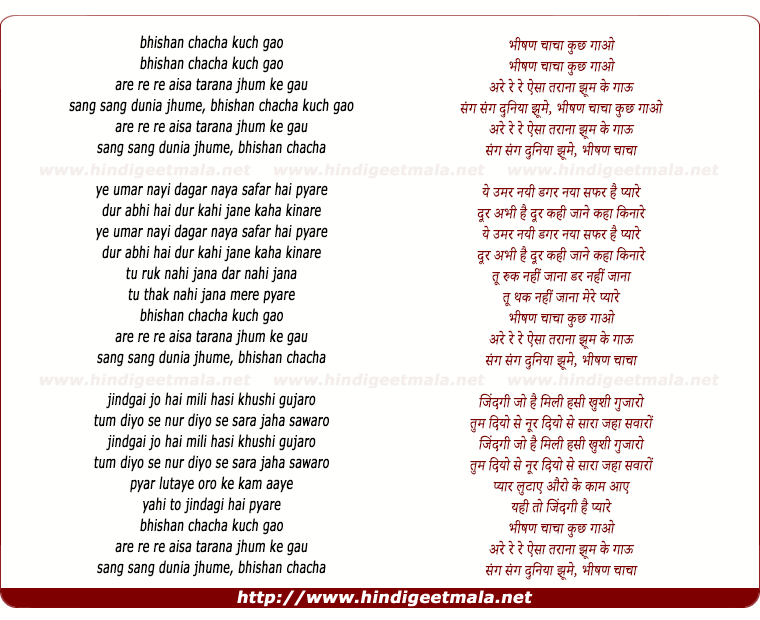 lyrics of song Bishan Chacha Kuch Gao Are Re Aisa Tarana Jhum Ke Gao