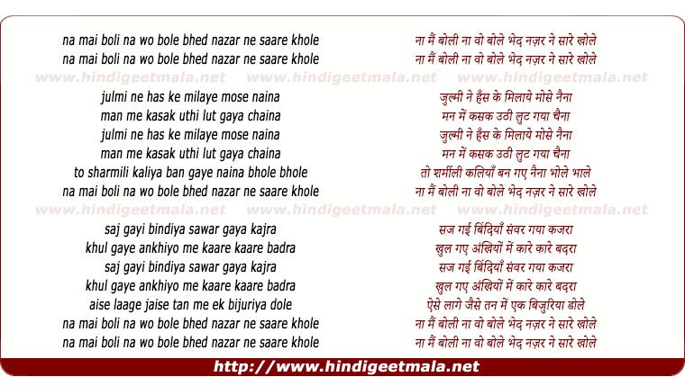lyrics of song Na Mai Boli Na Woh Bole