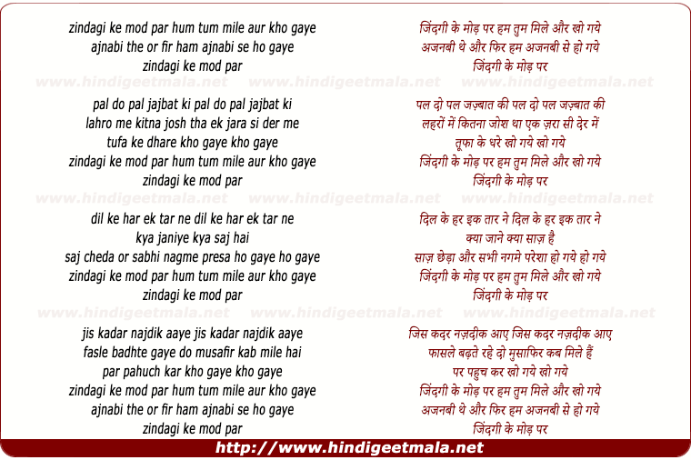 lyrics of song Zindagi Ke Mod Par Hum Tum Mile Aur Kho Gaye