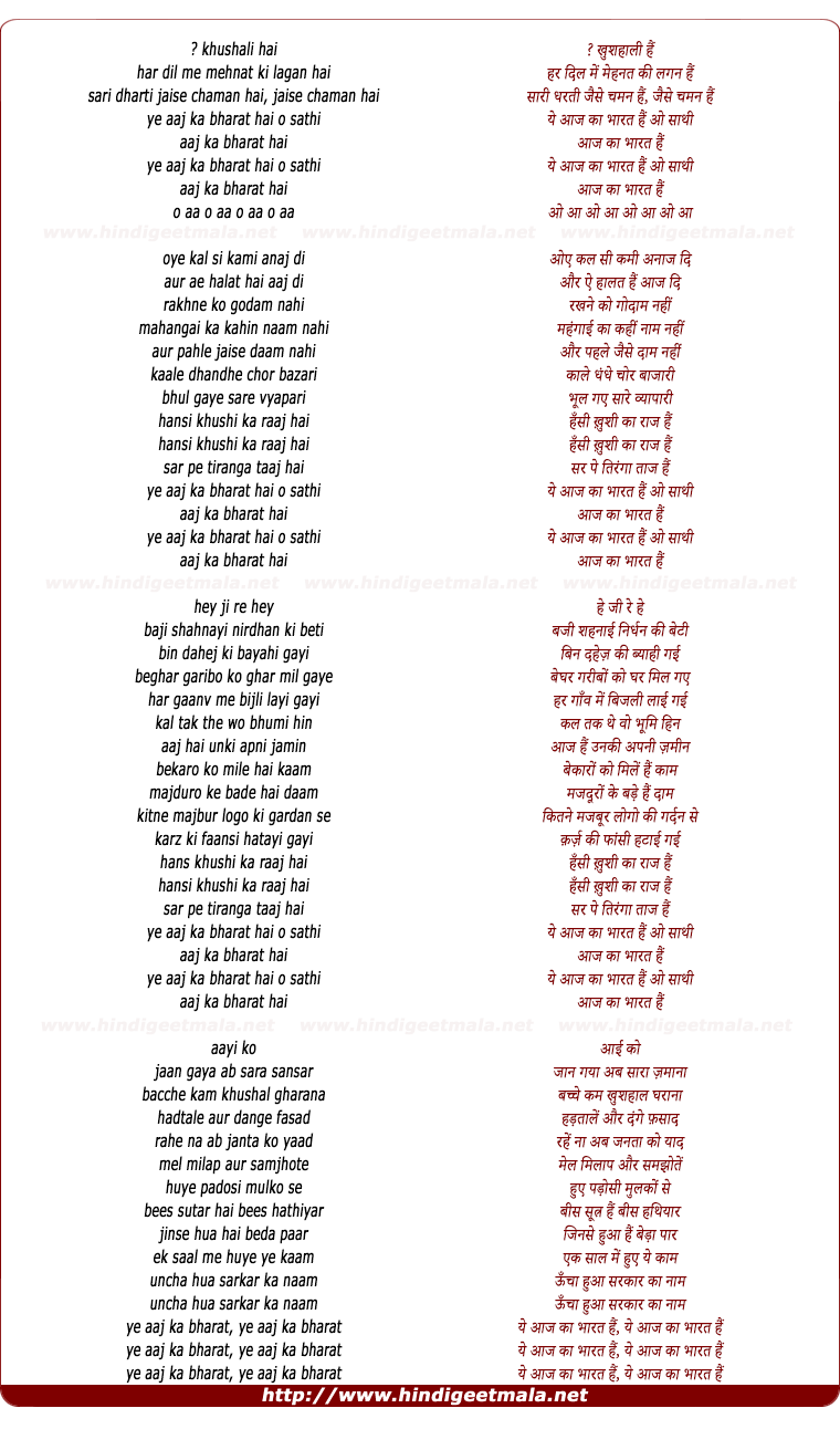 lyrics of song Yeh Aaj Ka Bharat Hai