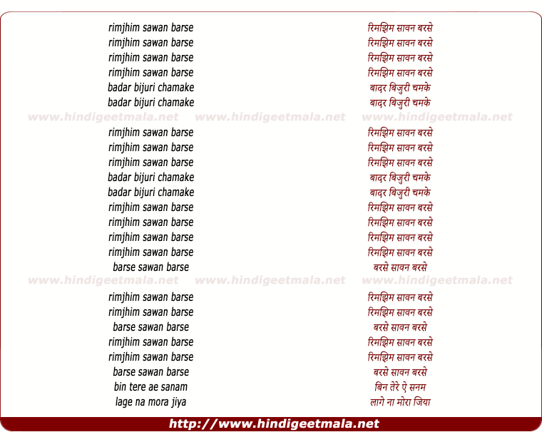 lyrics of song Rimjhim Sawan Barse Badar Bijuri Chamake