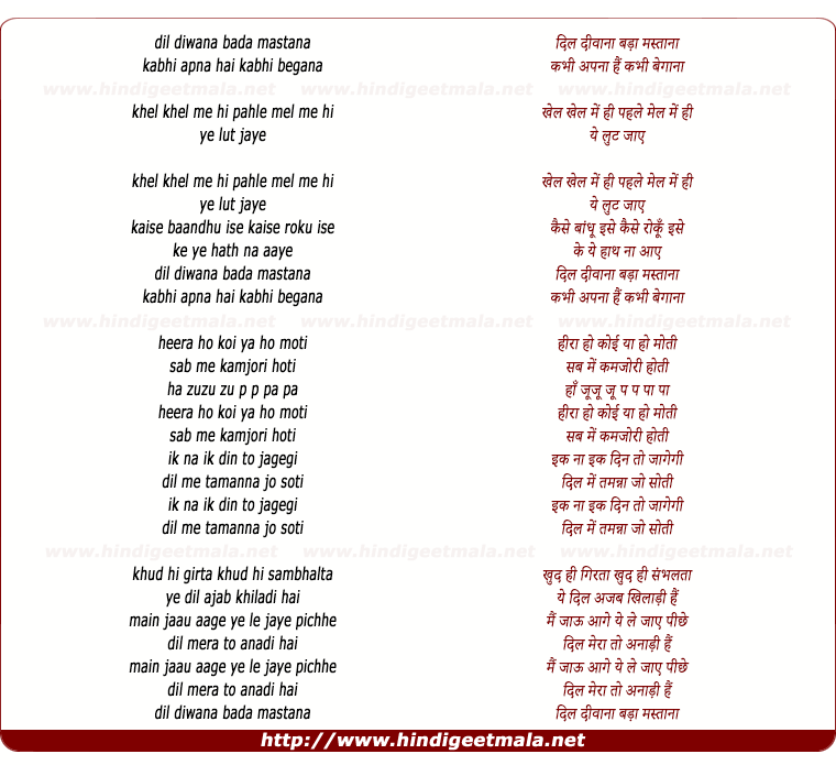 lyrics of song Dil Diwana Bada Mastana