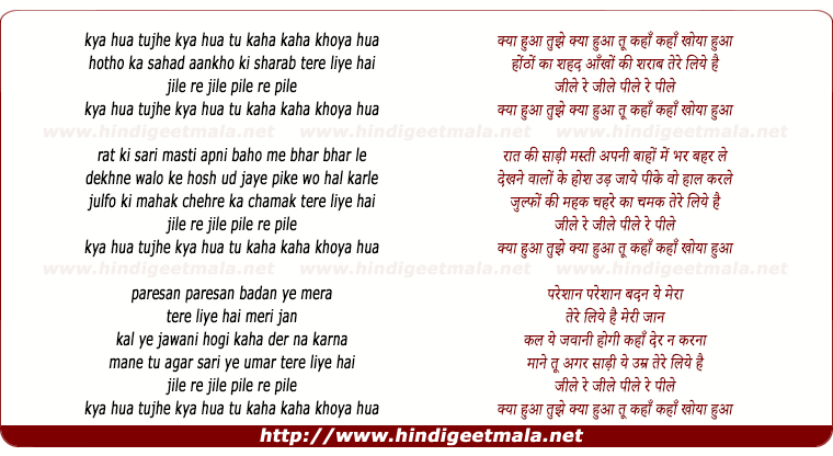 lyrics of song Kya Hua Tujhe Kya Hua Tu Kahan Kahan Khoya Hua