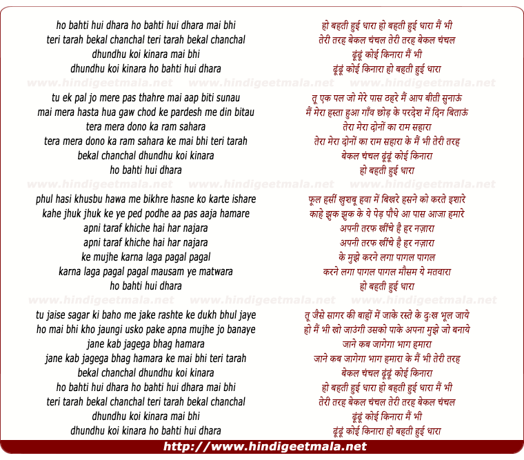 lyrics of song Ho Behti Hui Dhara Me Bhi
