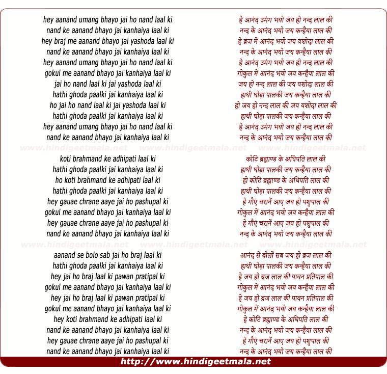 lyrics of song Hathi Ghoda Palki