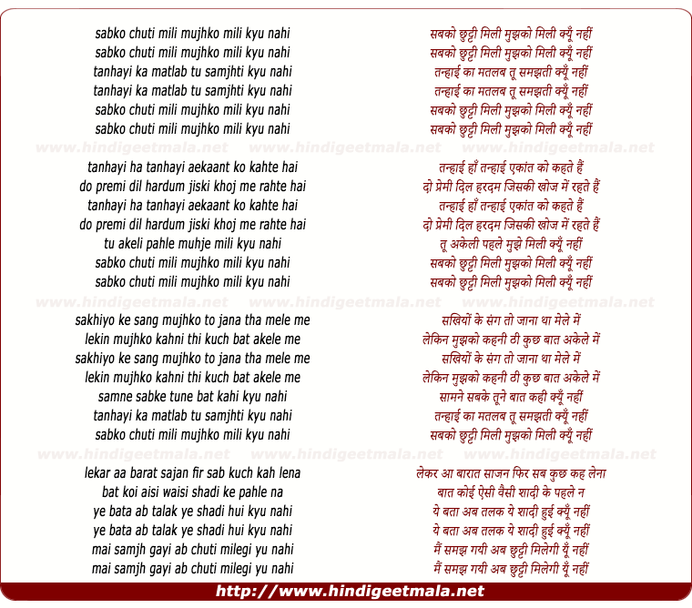 lyrics of song Sabko Chhuti Mili, Mujhlo Mili Kyu Nahi