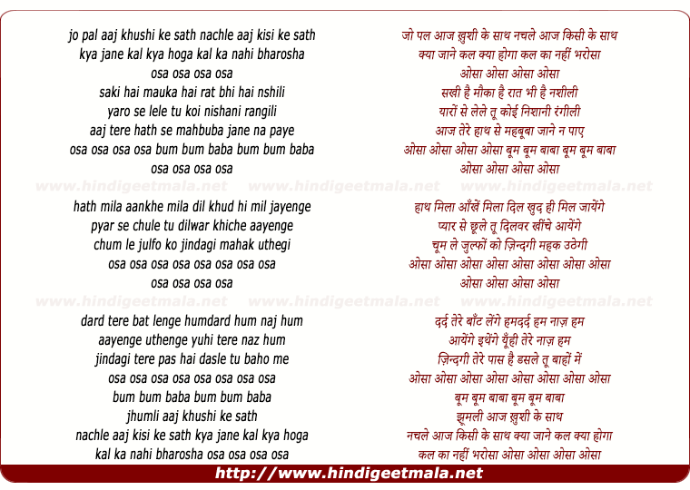 lyrics of song Osa Osa Jo Pal Aaj Khushi Ke Sath