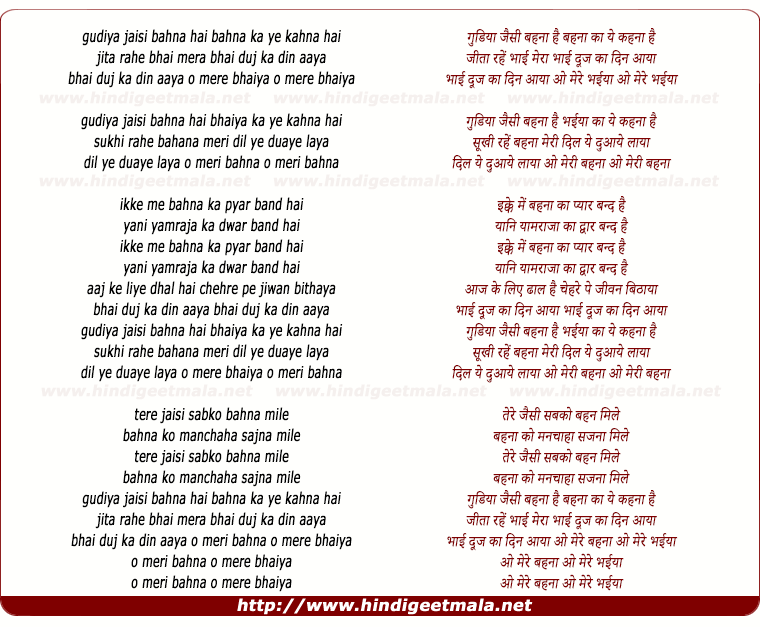 lyrics of song Gudiya Jaisi Behna Hai Bhaiya Ka Yeh Kehna Hai