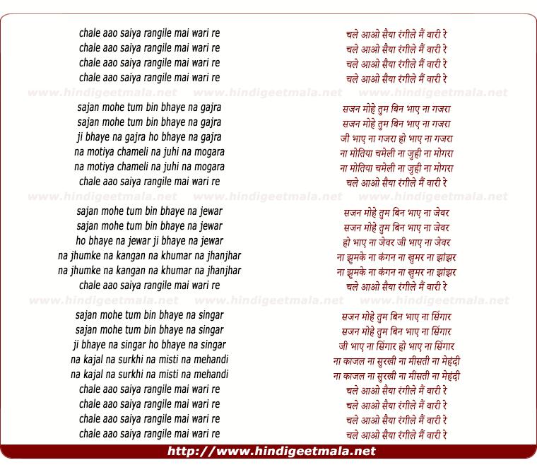 lyrics of song Chale Aao Saiya Rangile Main Wari Re