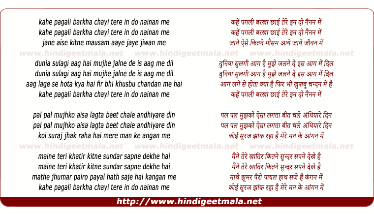 lyrics of song Kahe Pagali Barkha Chhayi Tere In Do Nainan Me
