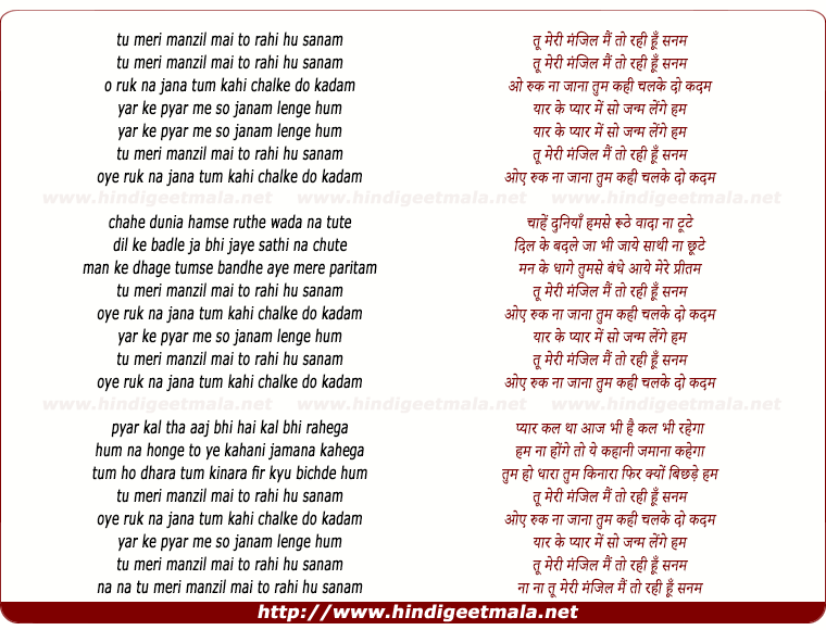 lyrics of song Tu Meri Manzil Mai To Raahi Hu Sanam