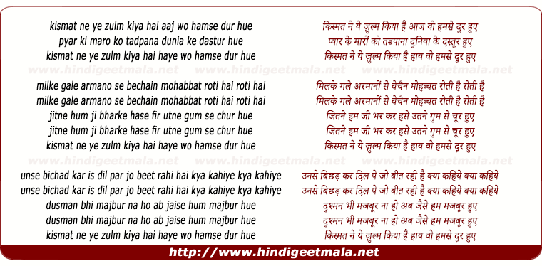 lyrics of song Kismat Ne Yeh Zulm Kiya Hai