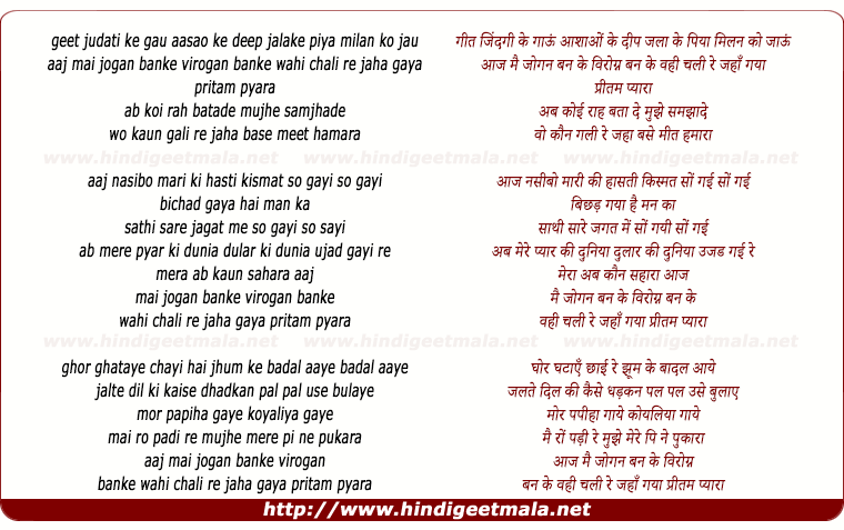 lyrics of song Aaj Mai Jogan Banke