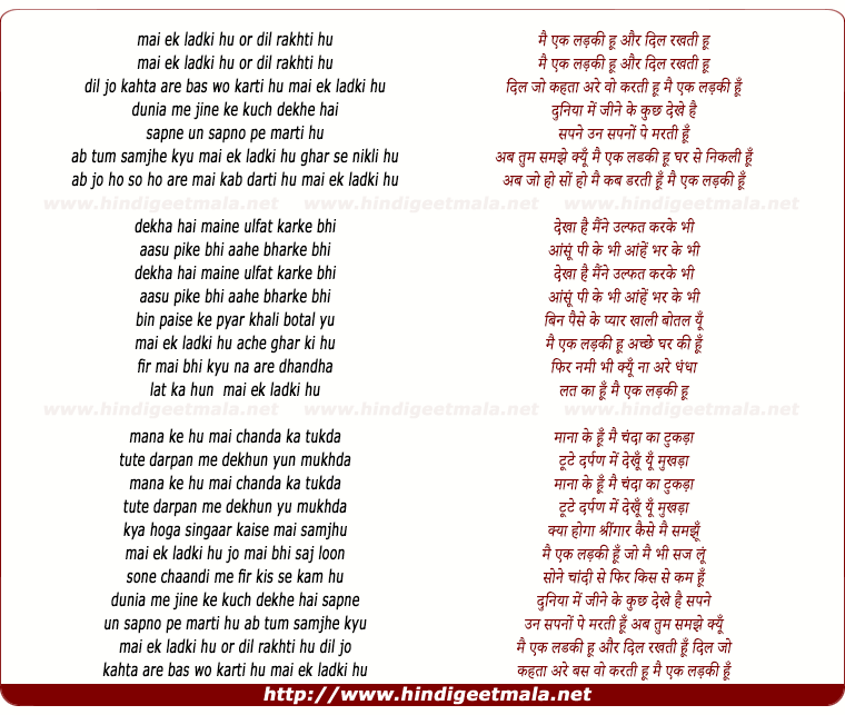 lyrics of song Mai Ek Ladki Hu, Or Dil Rakhti Hu
