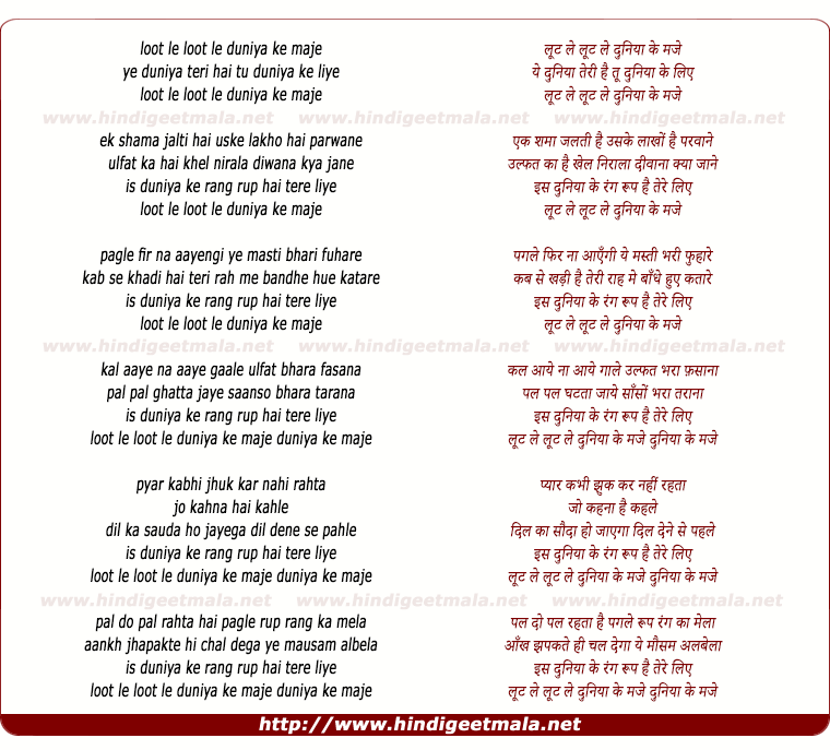 lyrics of song Loot Le Duniya Ke Maze, Ye Duniya Teri Hai