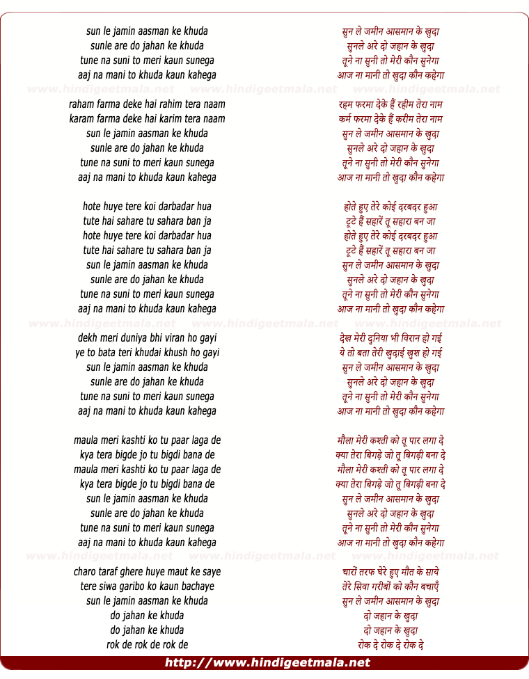 lyrics of song Sun Le Zamin Aasmaan Ke Khuda