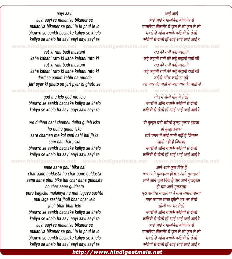 lyrics of song Aayi Aayi Re Malaniya Bikaner Se