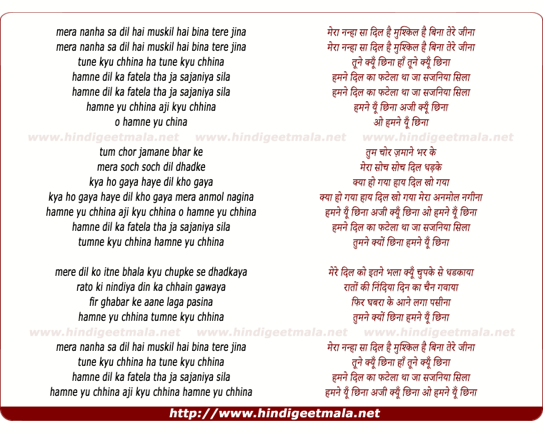 lyrics of song Mera Nanha Sa Dil Hai