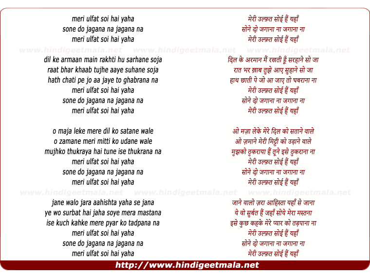 lyrics of song Meri Ulfat Soyi Hai Yahan