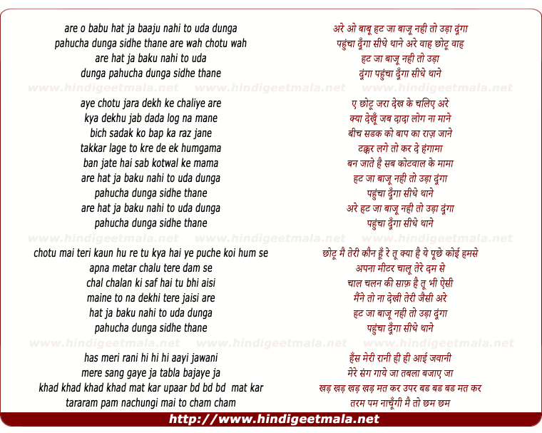 lyrics of song Hat Ja Bajoo Nahi To Uda Dunga Pahucha Dunga