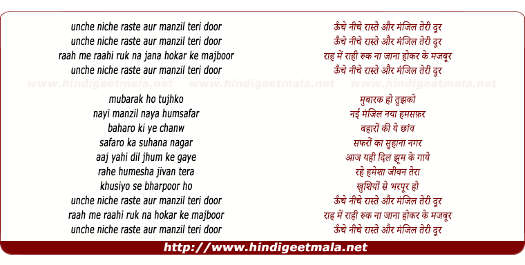 lyrics of song Oonche Neeche Raste Aur Manzil Teri Dur (Sad)