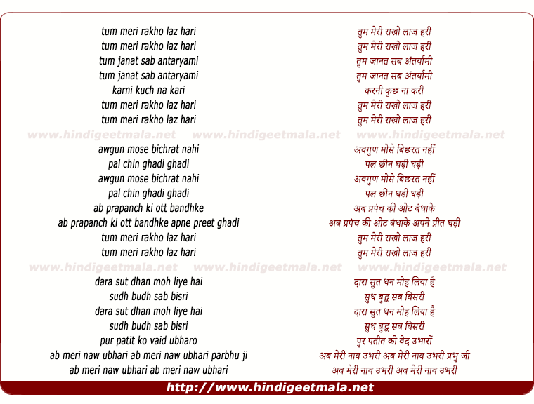 lyrics of song Tum Meri Raakho Laaj Hari, Tum Jaanat Sab