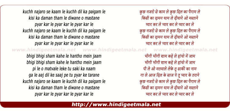 lyrics of song Kuch Nazaron Se Kaam Le
