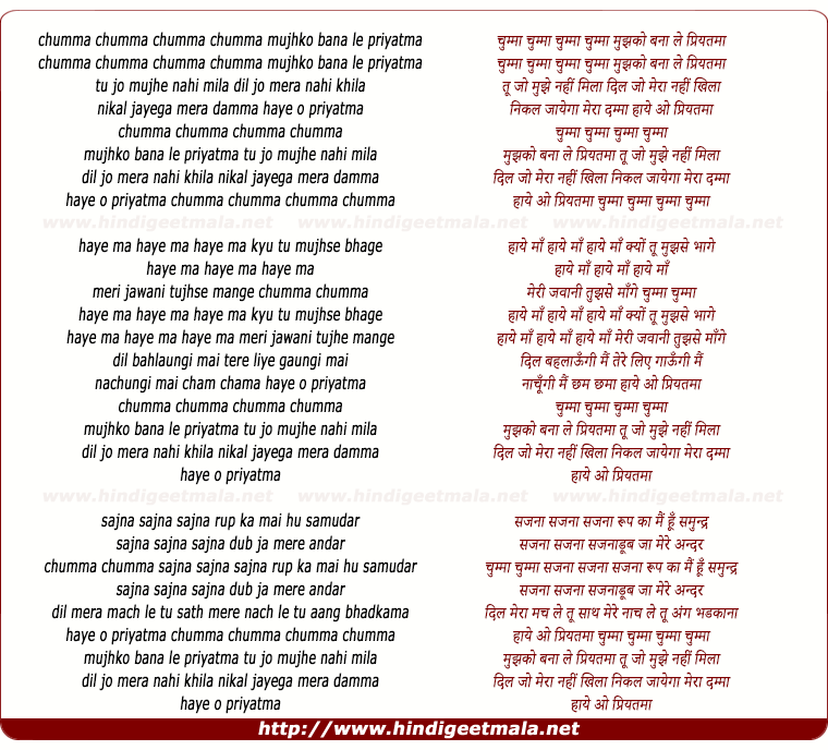 lyrics of song Chumma Chumma, Mujhko Bana Le Priyatama