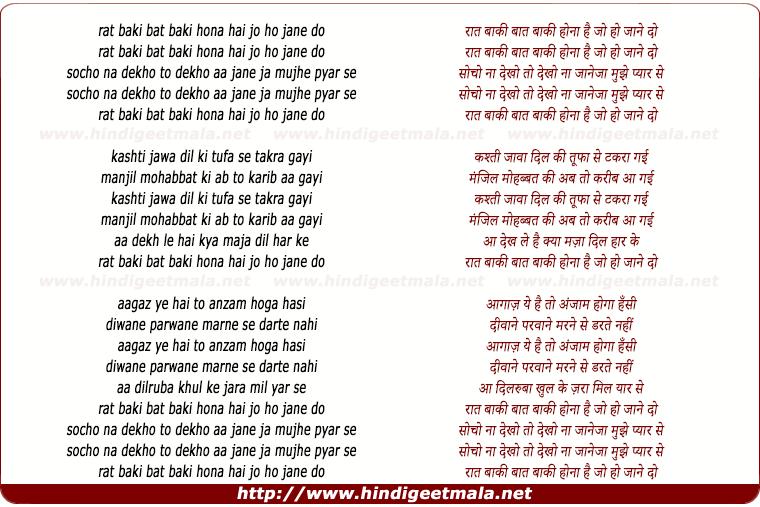 lyrics of song Raat Baki, Baat Baki, Hona Hai Jo, Ho Jaane Do